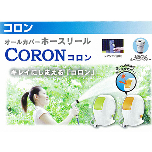 【花育通販】ガーデニング(家庭園芸)用散水ホースリール「オールカバーホースリールCORON(コロン)」を販売しています