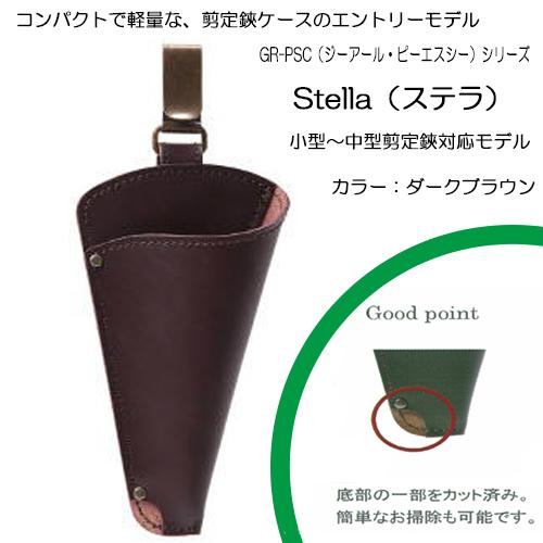 ガーデニング用品の販売店【花育通販】 シザー(ハサミ)ケースGR-PSCシリーズ・Stella(ステラ)の販売