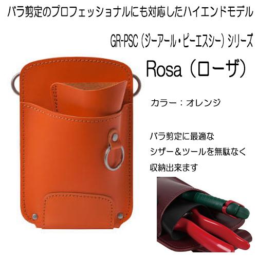 ガーデニング用品の販売店【花育通販】 シザー(ハサミ)ケースGR-PSCシリーズ・Rosa(ローザ)の販売