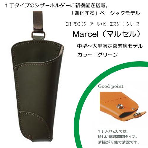 ガーデニング用品の販売店【花育通販】 シザー(ハサミ)ケースGR-PSCシリーズ・Marcel(マルセル)の販売