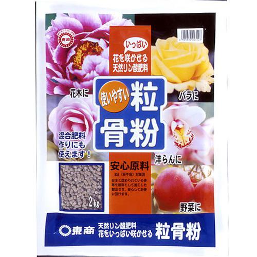 肥料 粒骨粉を販売【花育通販】