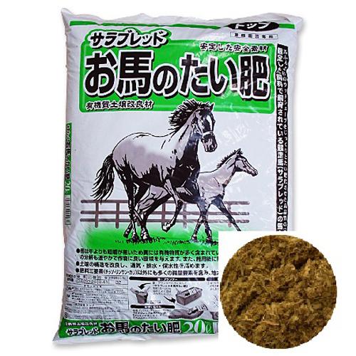 有機土壌改良材「お馬のたい肥」を販売【花育通販】