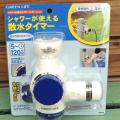 【花育通販】ガーデニング用散水用品「シャワー付散水タイマー」を販売