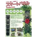園芸資材の販売店【花育通販】壁面緑化資材・スマートパネルを販売