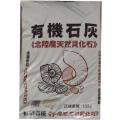土壌改良材 有機石灰を販売【花育通販】