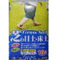 培養土・用土の販売店【花育通販】芝の目土・床土を販売