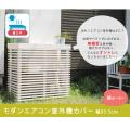 室外機カバーを販売【花育通販】ガーデニング用品の専門店