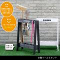 ツールスタンドを販売【花育通販】ガーデンファニチャー・エクステリア
