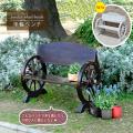 車輪ベンチを販売【花育通販】ガーデンエクステリアの販売店