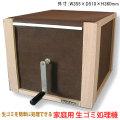 家庭用・生ごみ処理機(コンポスト・生ゴミたい肥化)ダスクリンくるくる�型を販売