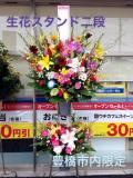 豊橋の花屋はなふじつつじが丘店|スタンド花・開店祝・開業祝・オープン祝・周年祝・配達