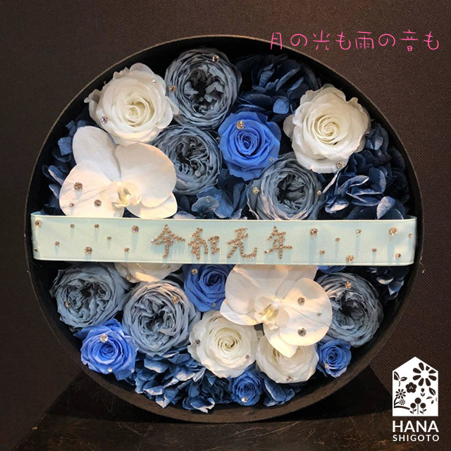 【SWAROVSKI装飾】プリザーブドフラワーBOXアレンジ 【次回15%OFF】