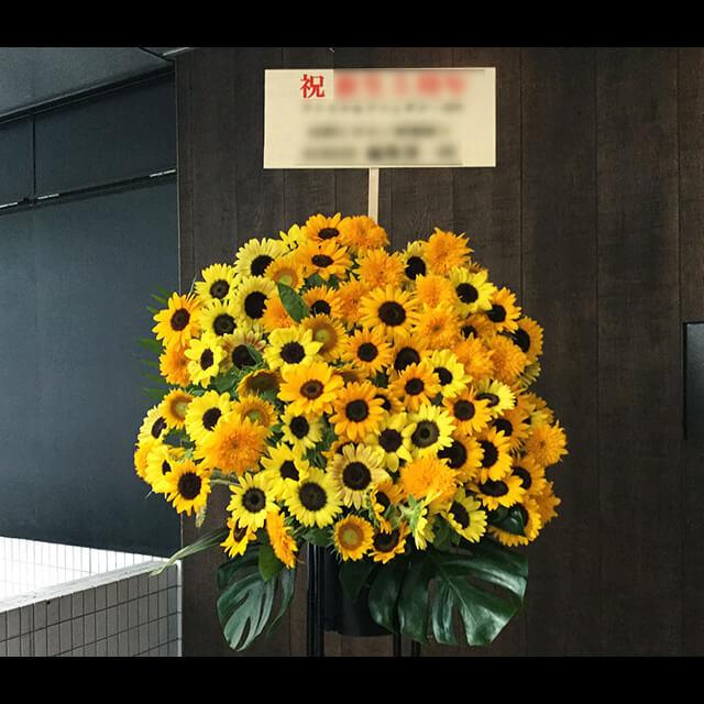 【配達回収無料】ひまわりスタンド花