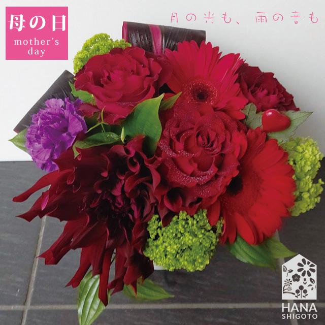 【母の日限定】レッド系生花アレンジメント