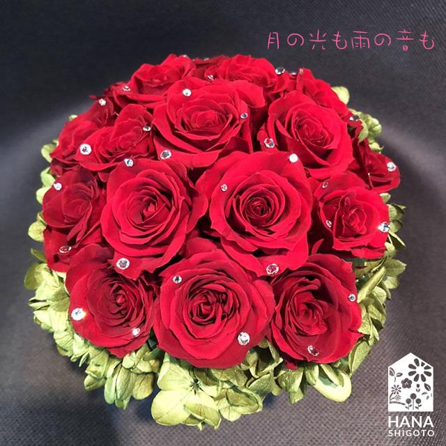 【SWAROVSKI装飾】プリザーブドフラワーアレンジ