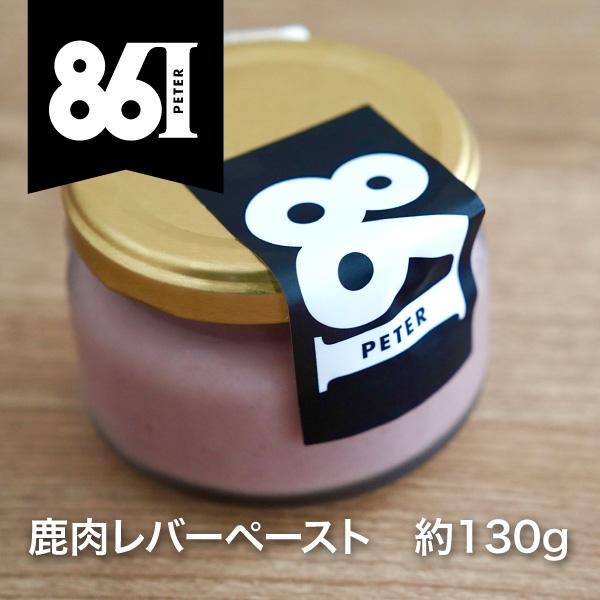 861レバーペースト