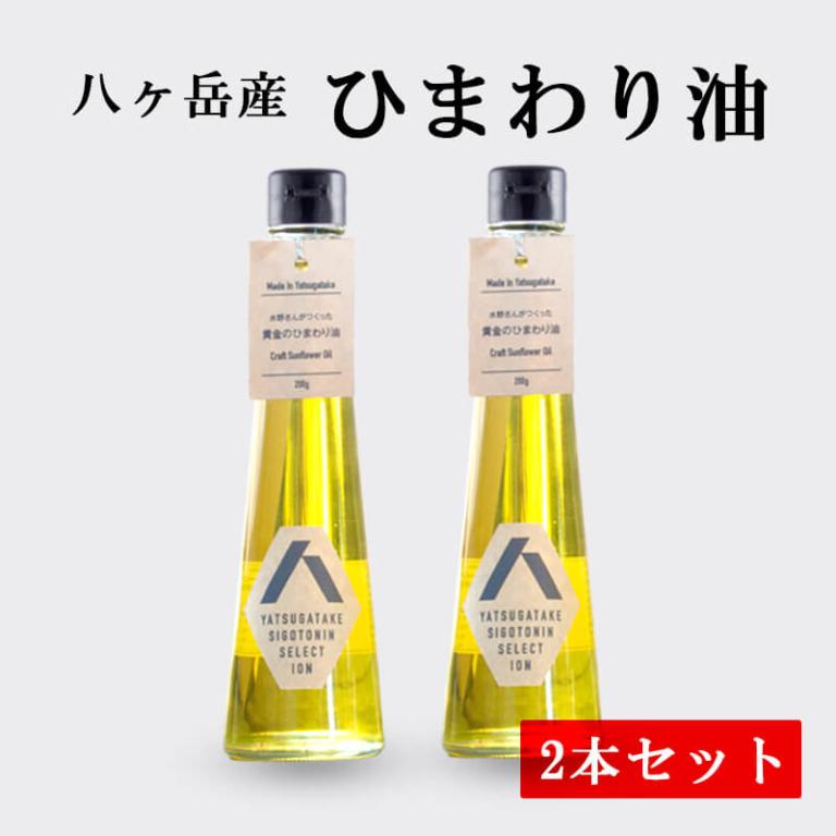 太陽の恵み 種から絞った ひまわり油 (2本セット) 【送料無料】