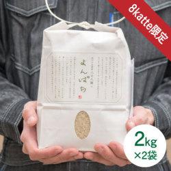 八十八屋のよんぱち米
