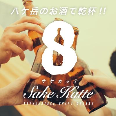 サケカッテ改6