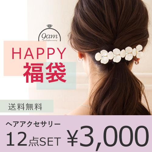 happy bag3000