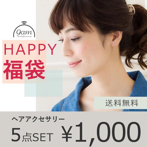 happyhag-huku1000