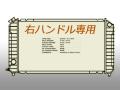 ラジエターASSY/ACデルコ製 アストロ・サファリ