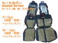 カスタムレザーシートカバー1台分12pc/KATZKIN製 07-09yナイトロ