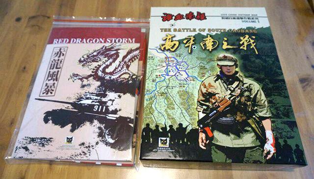 『中越戦争』【日本語訳付き】