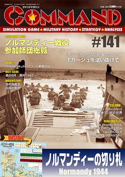 コマンドマガジン141号(6月20日発売)