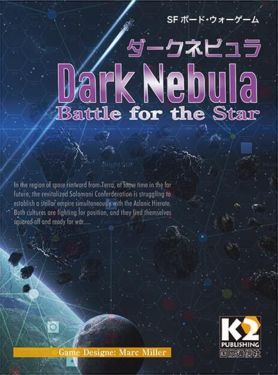Dark Nebula〈ダークネビュラ〉(2021年3月31日)