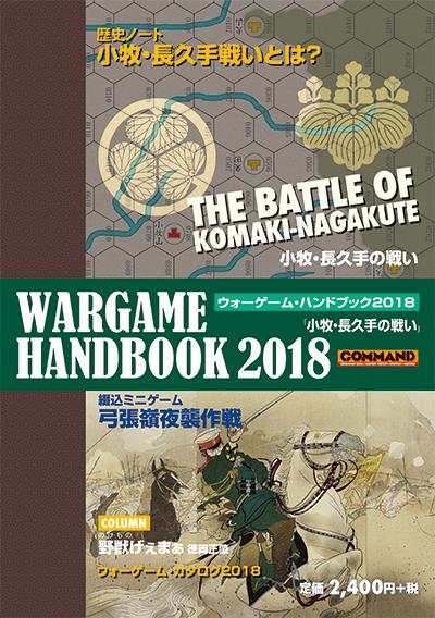 『ウォーゲームハンドブック2018』(2018年11月30日発売)