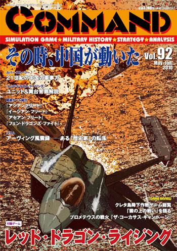 【☆アウトレット品☆】コマンドマガジン92号