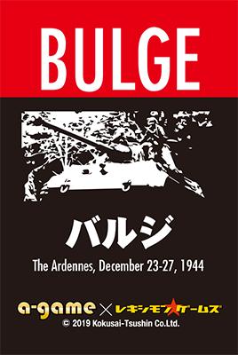 『BULGE(バルジ)』【カードゲーム】