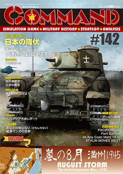 コマンドマガジン142号(8月20日発売)
