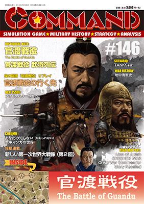 コマンドマガジン146号(2019年4月20日発売)