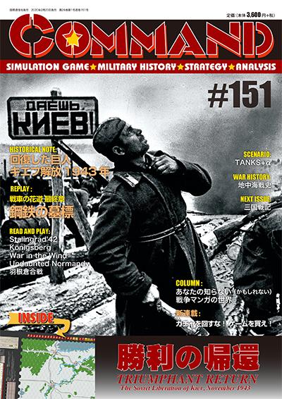 コマンドマガジン151号(2020年2月20日発売)