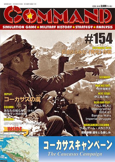 コマンドマガジン154号(2020年8月20日発売)