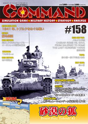 コマンドマガジン158号(2021年4月20日発売)