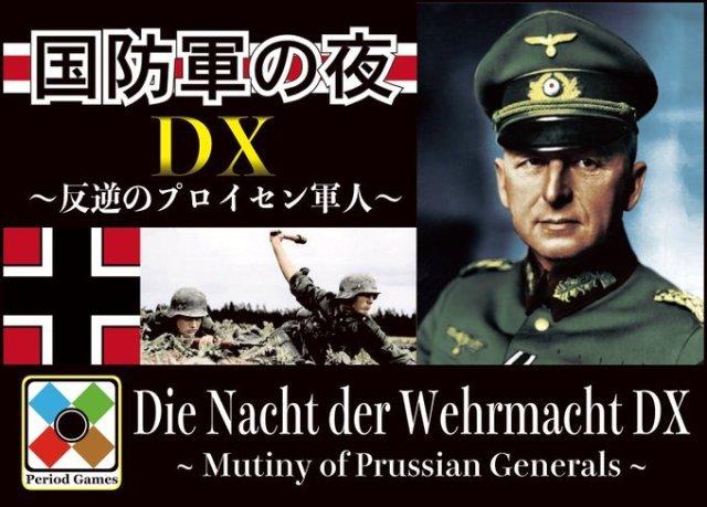 『国防軍の夜 DX』―反逆のプロイセン軍人―