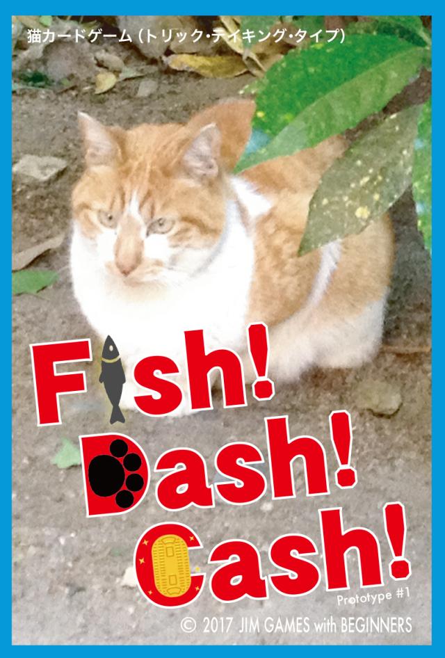 【同人カードゲーム】『Fish! Dash! Cash!』(フィッシュ! ダッシュ! キャッシュ!)