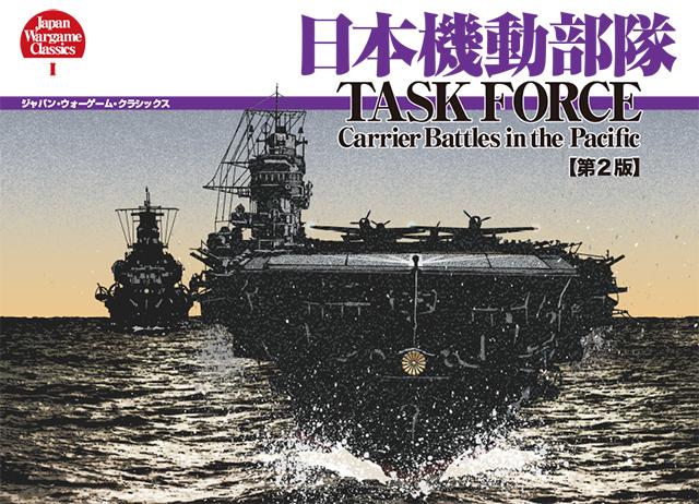 『日本機動部隊』【第2版】(2019年3月16日発売)