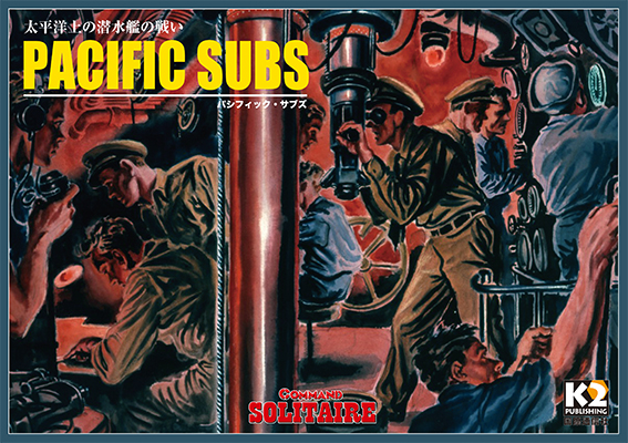 Pacific Subs(パシフィック・サブズ)