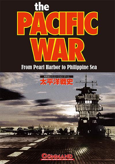 『太平洋戦史 2017年版』