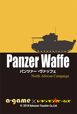 『Panzer Waffe -North African Campaign-』(カードゲーム)