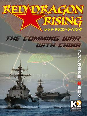コマンド・ザ・ベスト第14号 『レッド・ドラゴン・ライジング』(2017年8月30日発売)