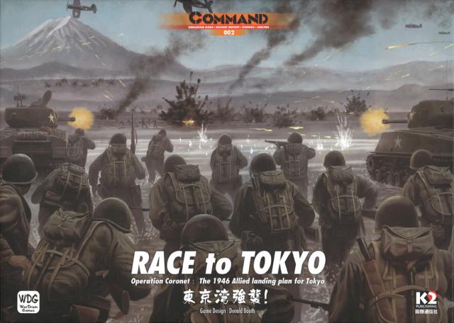 『Race to Tokyo中国語版』(日本語ルールブック付き)