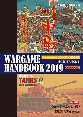 『ウォーゲームハンドブック2019』