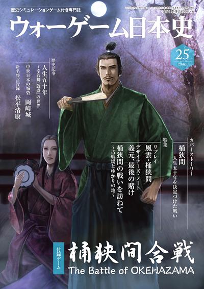 ウォーゲーム日本史 第25号 『桶狭間合戦』