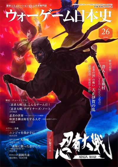 ウォーゲーム日本史 第26号 『忍者大戦』