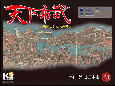 ウォーゲーム日本史 第28号 『天下布武』(2018年5月25日発売)